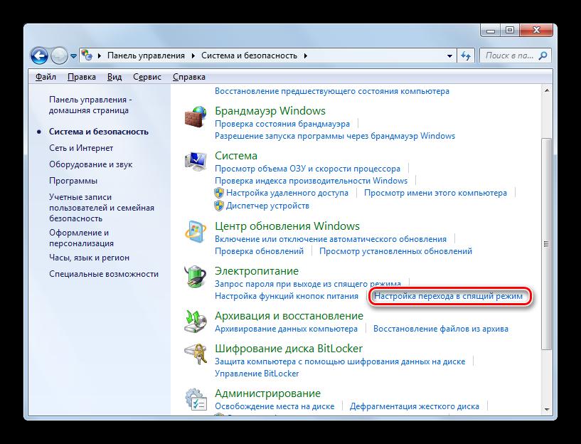Perehod-v-okno-nastroyki-perehoda-v-spyashhiy-rezhim-v-razdele-Sistema-i-bezopasnost-Paneli-upravleniya-v-Windows-7.png