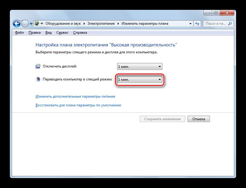 Okno-nastroyki-plana-e`lektronitaniya-v-Windows-7.png