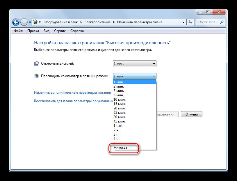 Otklyuchenie-spyashhego-rezhima-v-okne-nastroyki-plana-e`lektronitaniya-v-Windows-7.png