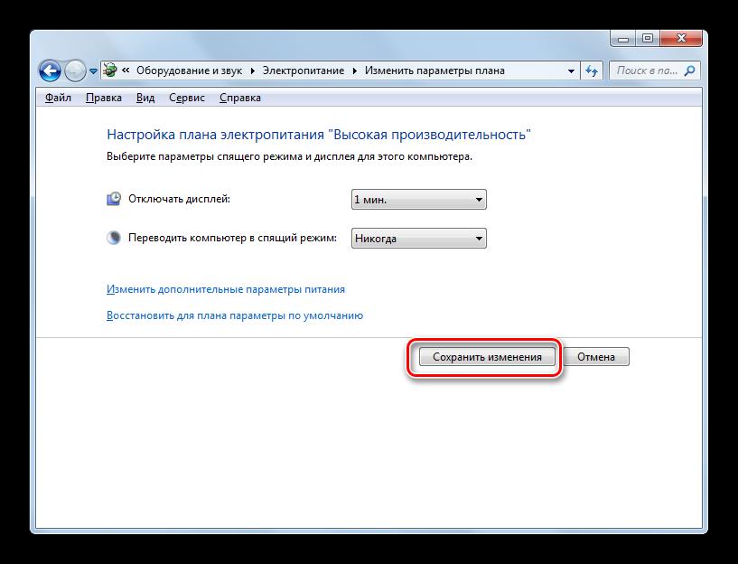 Sohranenie-vnesennyih-izmeneniy-v-okne-nastroyki-plana-e`lektronitaniya-v-Windows-7.png