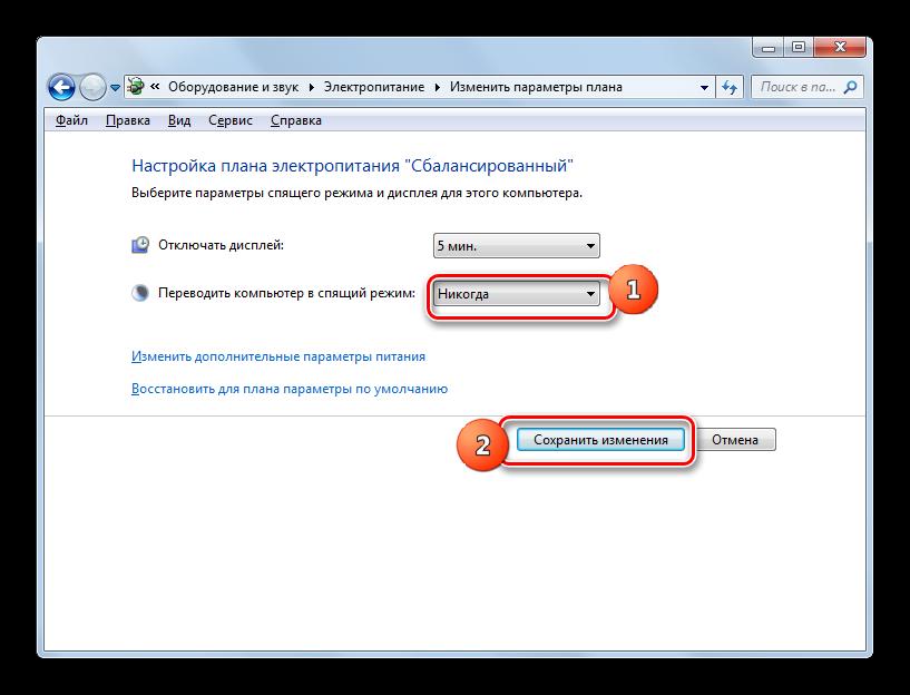 Otklyuchenie-spyashhego-rezhima-v-okne-nastroyki-zadeystvovannogo-plana-e`lektropitaniya-v-Windows-7.png