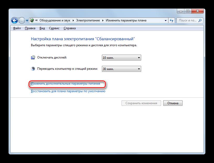 Perehod-k-izmeneniyu-dopolnitelnyih-parametrov-e`lektropitaniya-v-okne-nastroyki-zadeystvovannogo-plana-e`lektropitaniya-v-Windows-7.png