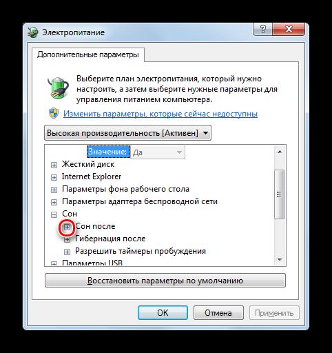 Perehod-k-parametru-Son-posle-v-okne-dopolnitelnyih-parametrov-e`lektropitaniya-v-Windows-7.png