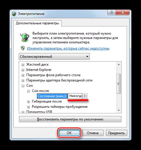 Otklyuchenie-vklyucheniya-spyashhego-rezhima-v-okne-dopolnitelnyih-parametrov-e`lektropitaniya-v-Windows-7.png
