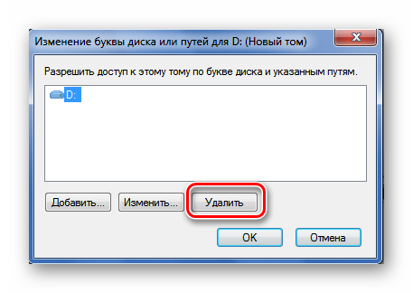 Udalit-bukvu-diska-v-Vindovs-7-1.png