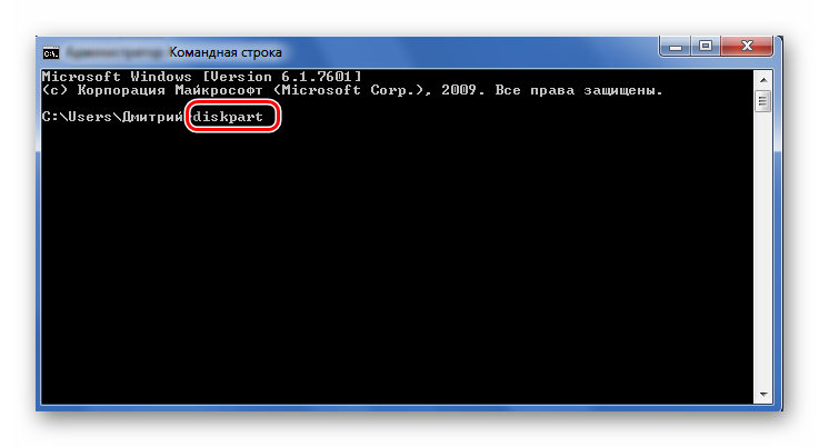 Komanda-diskpart-v-komandnoy-konsoli-Vindovs-7.png