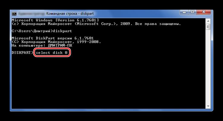 Komanda-select-disk-0-v-Vindovs-7-1.png