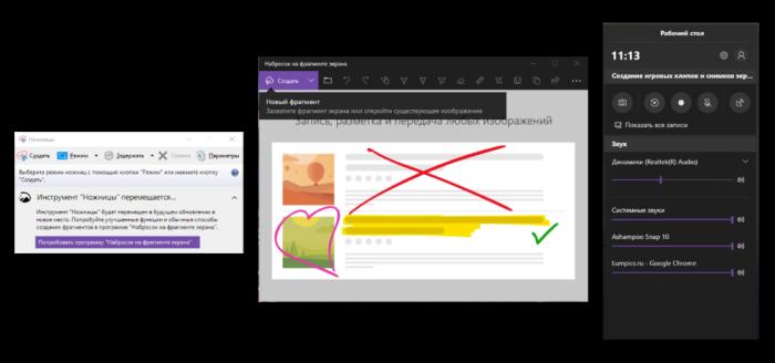 Standartnye-prilozheniya-dlya-sozdaniya-snimkov-ekrana-v-OS-Windows-10.png