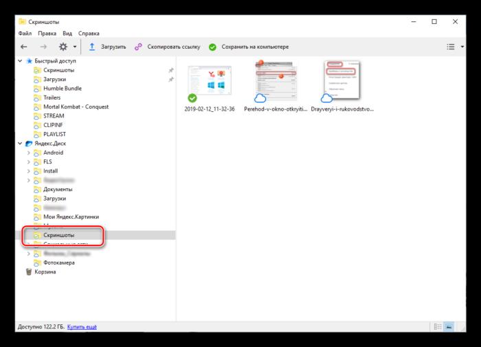 Papka-so-skrinshotami-v-prilozhenii-oblachnogo-hranilishha-v-OS-Windows-10.png