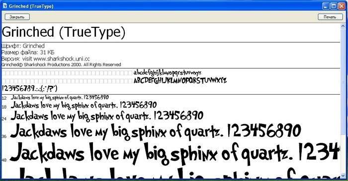 07-prosmotr-fajla-grinched.jpg