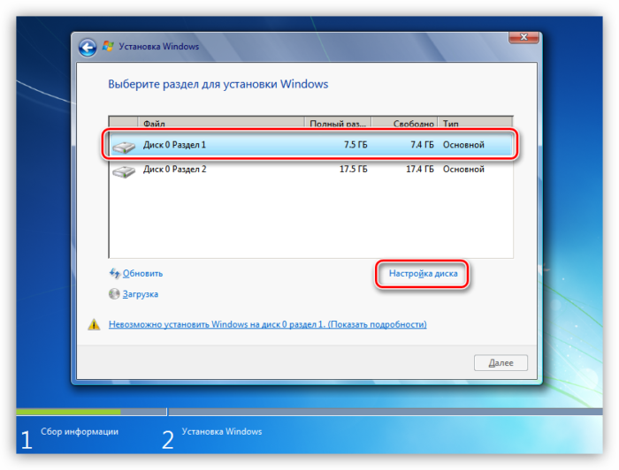 Perehod-k-nastroyke-diska-pri-ustanovke-Windows-7.png