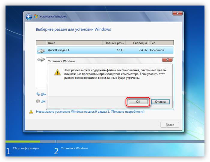 Preduprezhdenie-o-potere-dannyih-i-sozdanii-razdela-pri-ustanovke-Windows-7.png