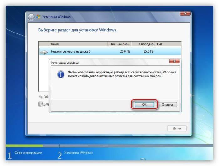 Podtverzhdenie-sozdaniya-razdela-na-diske-pri-ustanovke-Windows-7.png