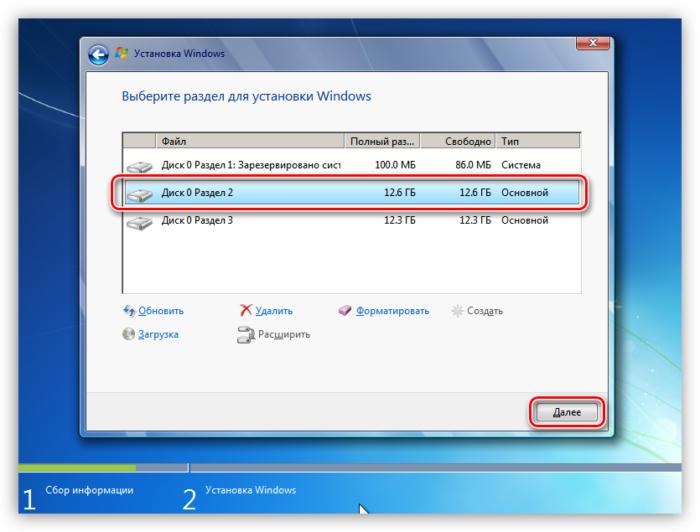 Gotovyiy-razdel-na-diske-dlya-ustanovki-Windows-7.png