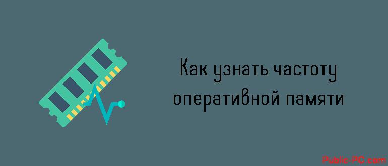 Kak-uznat-chastotu-operativnoi-pamyati.png