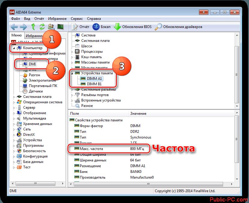 Poisk-informatsii-o-chastote-operativnoy-pamyati-v-razdele-DMI-v-programme-AIDA64.png