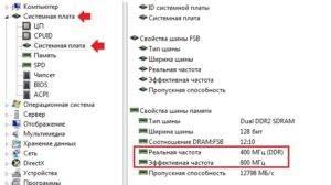 chastota_operativnoj_pamyati10-300x168.jpg