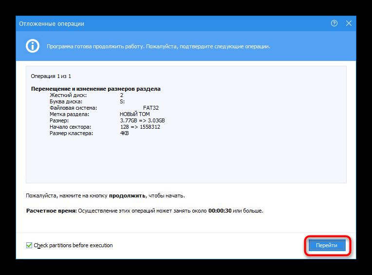 Podtverzhdenie-nastroek-izmeneniya-svobodnogo-prostranstva-v-AOMEI-Partition-Assistant-Standard-Edition.png