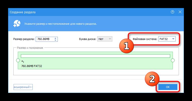 Vybor-fajlovoj-sistemy-dlya-razdela-v-AOMEI-Partition-Assistant-Standard-Edition.png