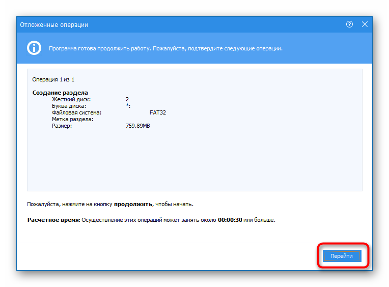 Podtverdit-proczess-primeneniya-nastroek-sozdaniya-toma-fleshki-v-AOMEI-Partition-Assistant-Standard-Edition.png