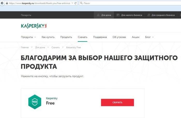 Perehodim-na-oficialnyj-sajt-proizvoditelja-nazhimaem-Skachat--e1539758468311.jpg