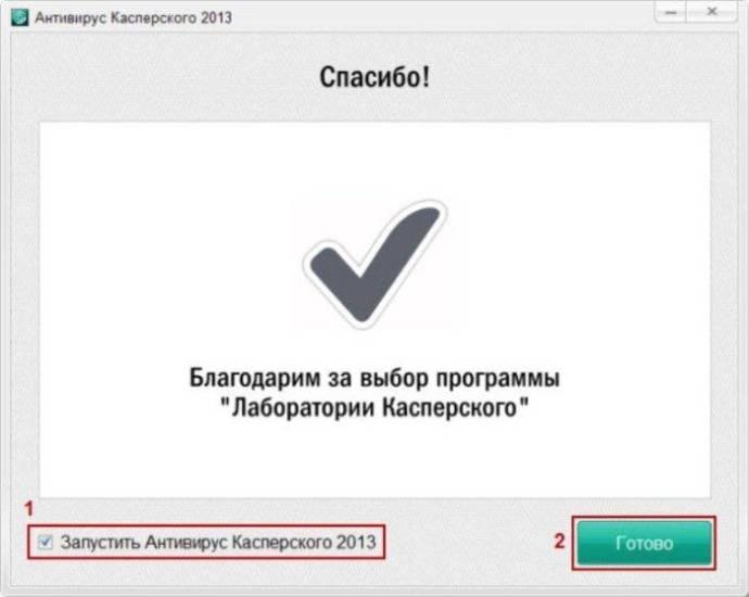 Stavim-galochku-naprotiv-punkta-Zapustit-Antivirus...-nazhimaem-Gotovo--e1539705864237.jpg
