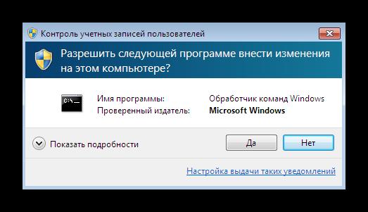 podtverzhdenie-zapuska-komandnoj-stroki-ot-imeni-administratora-v-windows-7.png