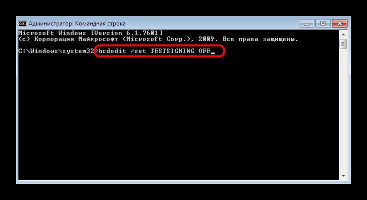 vvod-komandy-dlya-vyhoda-iz-testovogo-rezhima-v-windows-7.png