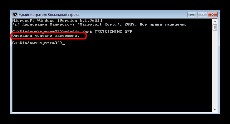 uspeshnoe-zavershenie-operaczii-konfiguraczii-rezhima-zapuska-windows-7.png