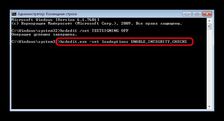 vvod-komandy-dlya-vklyuchenie-proverki-czifrovoj-podpisi-drajverov-v-windows-7.png