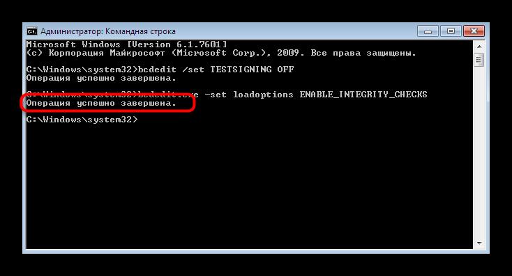 uspeshnoe-vklyuchenie-proverki-czifrovyh-podpisej-drajverov-v-windows-7.png