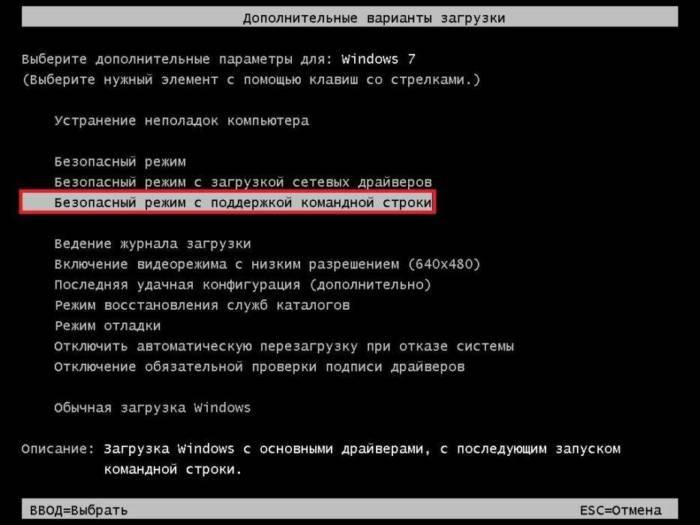 11-perezagruzka-v-bezopasnom-rezhime.jpg