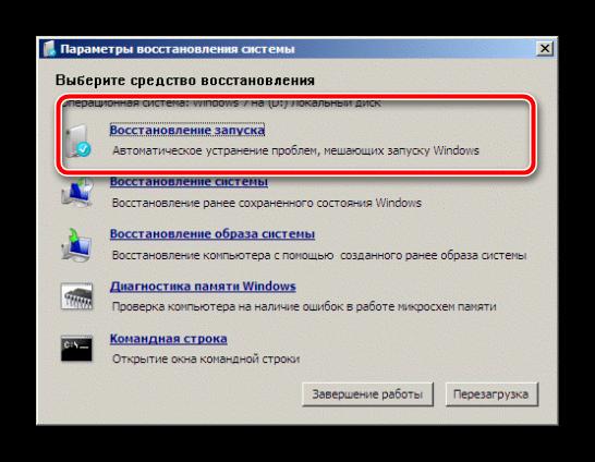 Uznat-bukvu-sistemnogo-diska-dlya-vosstanovleniya-sistemyi-Windows-7-cherez-Komandnuyu-stroku.png