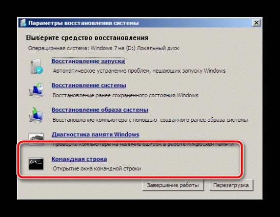 Zapustit-Komandnuyu-stroku-dlya-proverki-diska-pered-vosstanovleniem-sistemyi-Windows-7.png