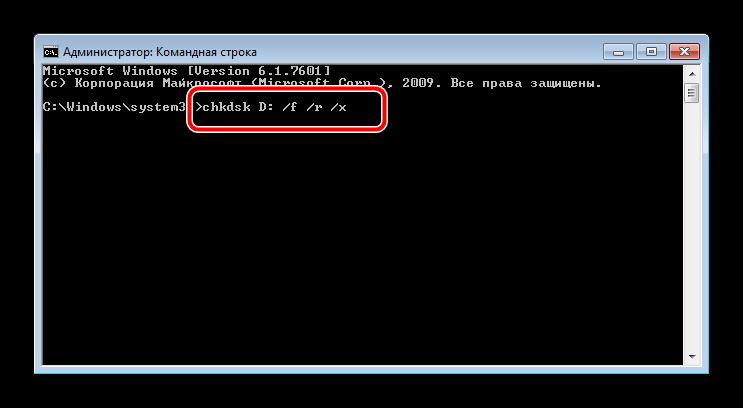 Zapustit-proverku-zhestkogo-diska-v-Komandnoy-stroke-dlya-vosstanovleniya-sistemyi-Windows-7.png