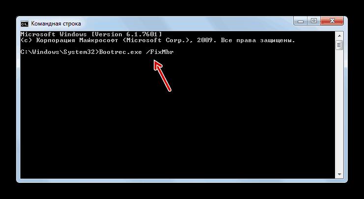 Ispravlenie-MBR-v-komandnoy-stroke-Windows-7-dlya-vosstanovleniya-sistemyi.png