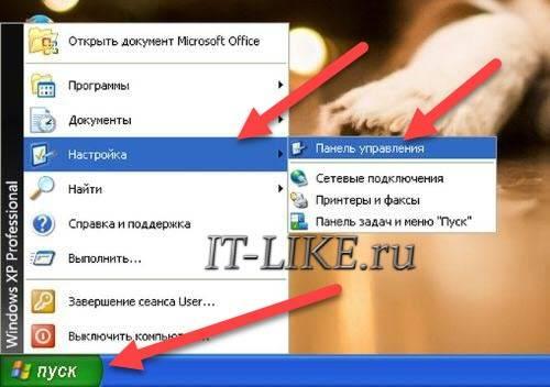 panel-upravleniya-v-windows-xp.jpg