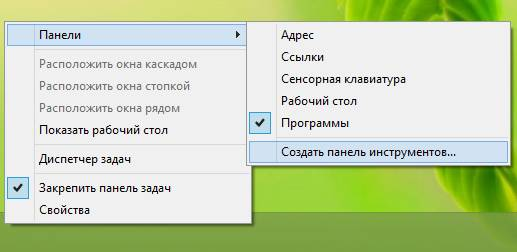 menu_pusk_windows_8.jpg