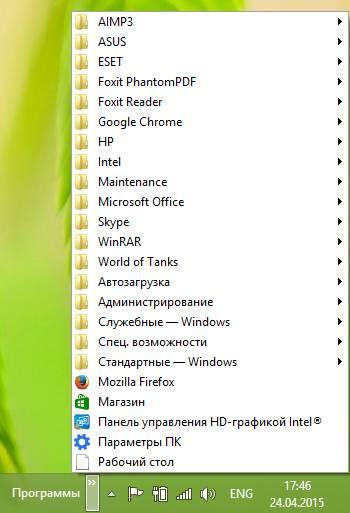 menu_pusk_windows_8_1.jpg