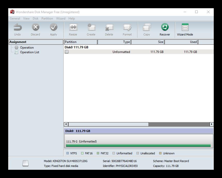 Menyu-programmnogo-resheniya-WonderShare-Disk-Manager-1.png