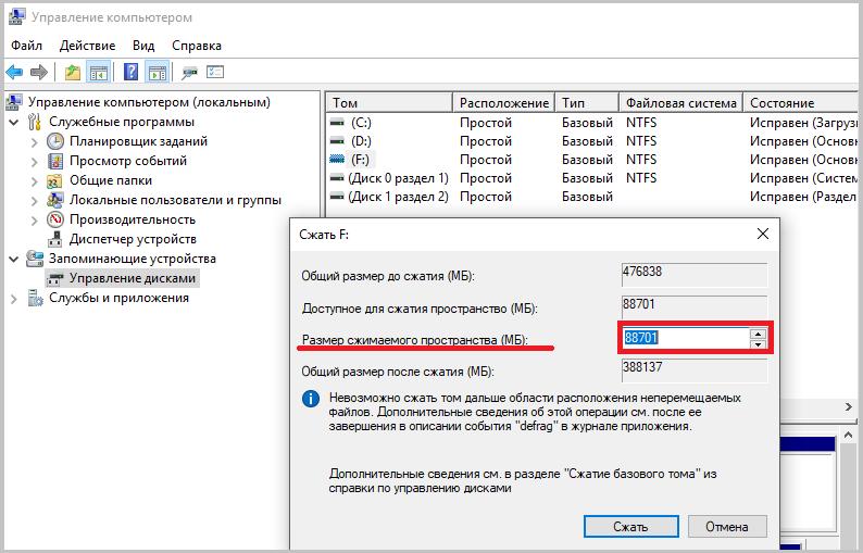 Как-разделить-жесткий-диск-в-Windows-10.png