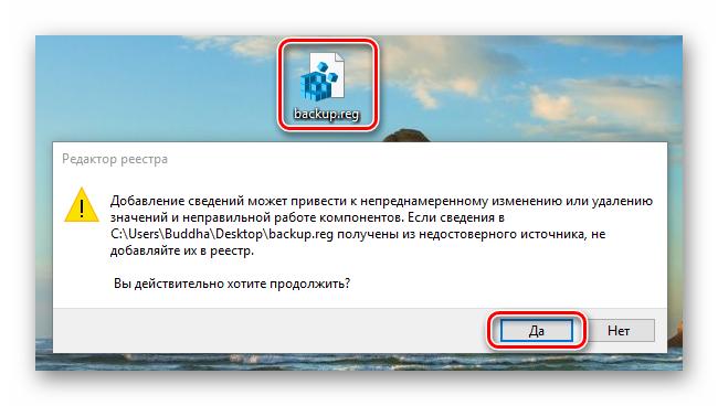 Vosstanovlenie-sistemnogo-reestra-iz-rezervnoy-kopii-v-Windows-10.png