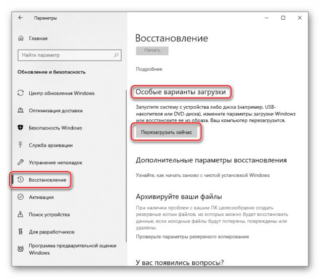 Perehod-k-osobyim-variantam-zagruzki-operatsionnoy-sistemyi-Windows-10.png