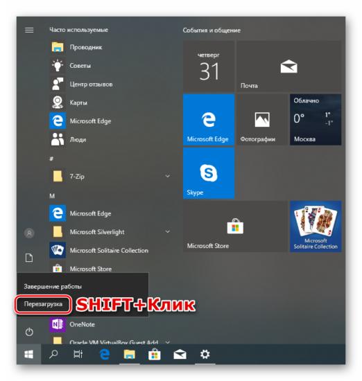 Perezagruzka-operatsionnoy-sistemyi-s-osobyimi-parametrami-v-Windows-10.png