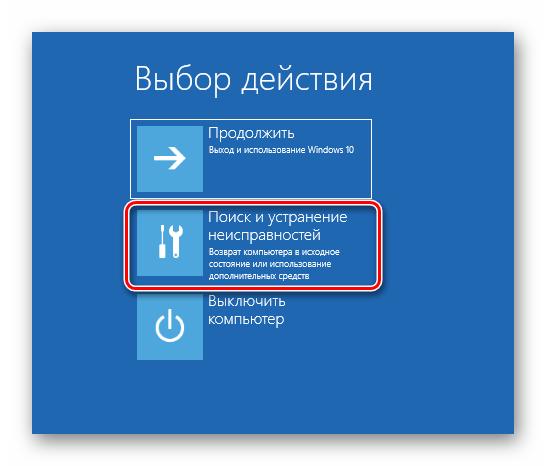 Perehod-k-poisku-i-ustraneniyu-neispravnostey-v-srede-vosstanovleniya-OS-Windows-10.png