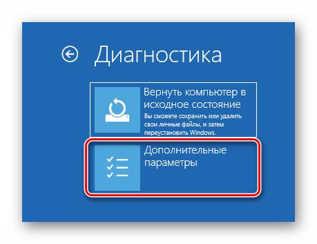 Zapusk-nastroek-dopolnitelnyih-parametrov-zagruzki-v-srede-vosstanovleniya-OS-Windows-10.png