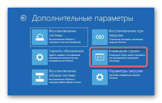 Zapusk-Komandnoy-stroki-v-srede-vosstanovleniya-OS-Windows-10.png