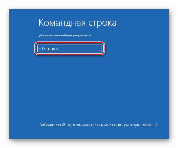 Vyibor-uchetnoy-zapisi-dlya-vhoda-v-srede-vosstanovleniya-OS-Windows-10.png