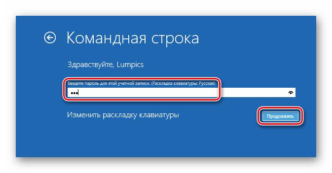 Vvodo-parolya-dlya-vhoda-v-uchetnuyu-zapis-v-srede-vosstanovleniya-OS-Windows-10.png