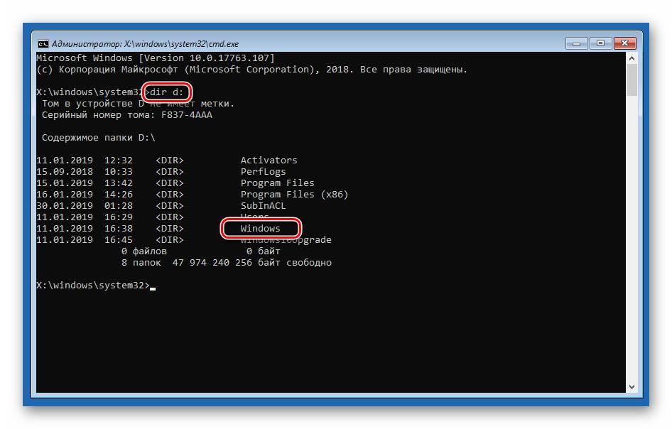 Proverka-nalichiya-sistemnoy-papki-na-diske-v-srede-vosstanovleniya-v-Windows-10.png